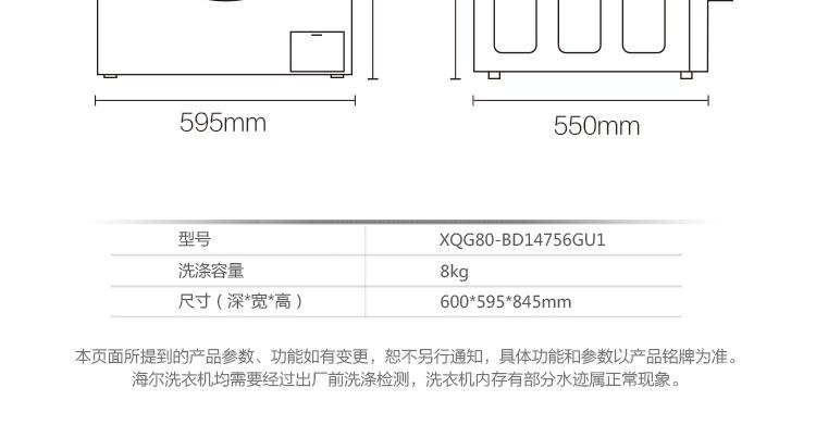 海尔(haier)xqg80-bd14756gu1 8公斤 滚筒洗衣机 直驱变频电机 香槟金