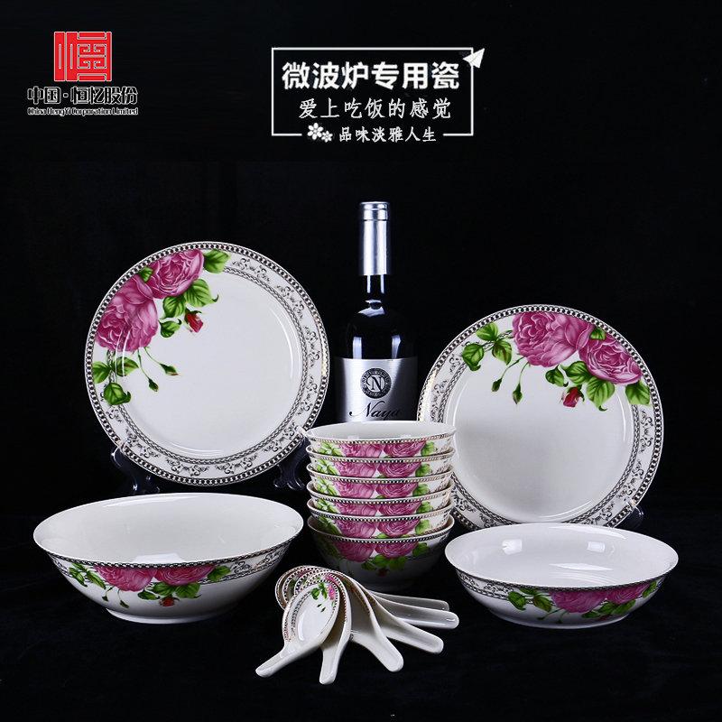 家用骨瓷餐具套装16头陶瓷碗碟套装中式碗盘套装乔迁送礼(16头花语图片